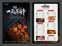 烧烤店宣传菜单模板