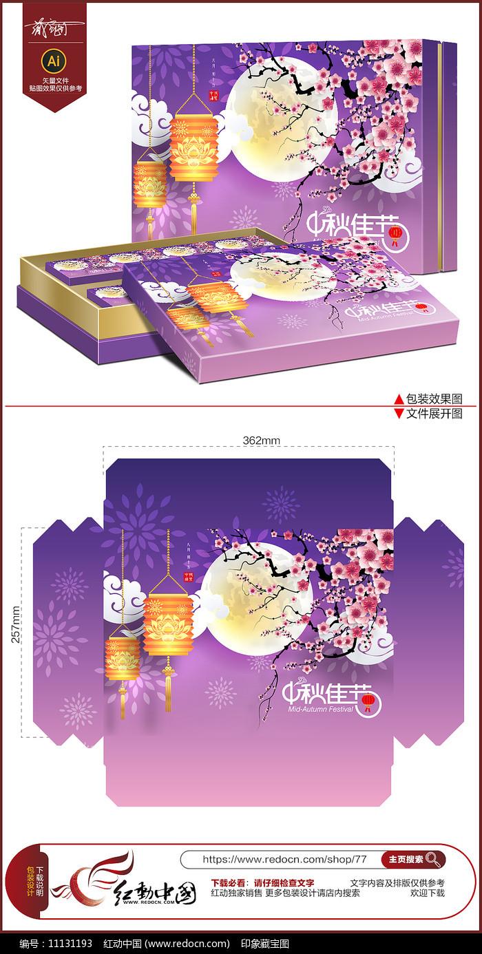 唯美中秋节月饼包装礼盒设计图片
