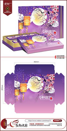 唯美中秋节月饼包装礼盒设计