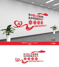 为中国人民谋幸福为中华民族谋复兴文化墙