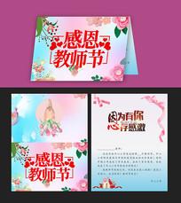 小清新教师节贺卡