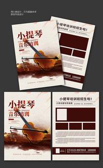 小提琴培训招生宣传单设计