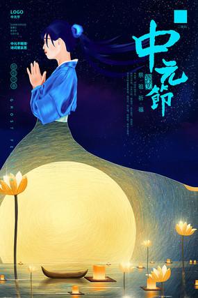 原创插画风祈福中元节海报