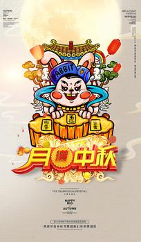 原创手绘中秋节海报素材广告