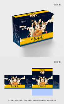 原创中秋味道玉兔月饼包装