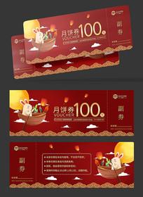 中国风红色优惠券中秋节代金券模板