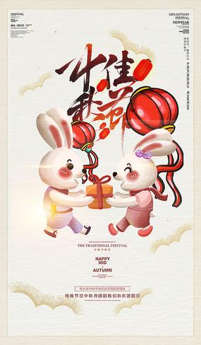 中国风中秋节素材海报