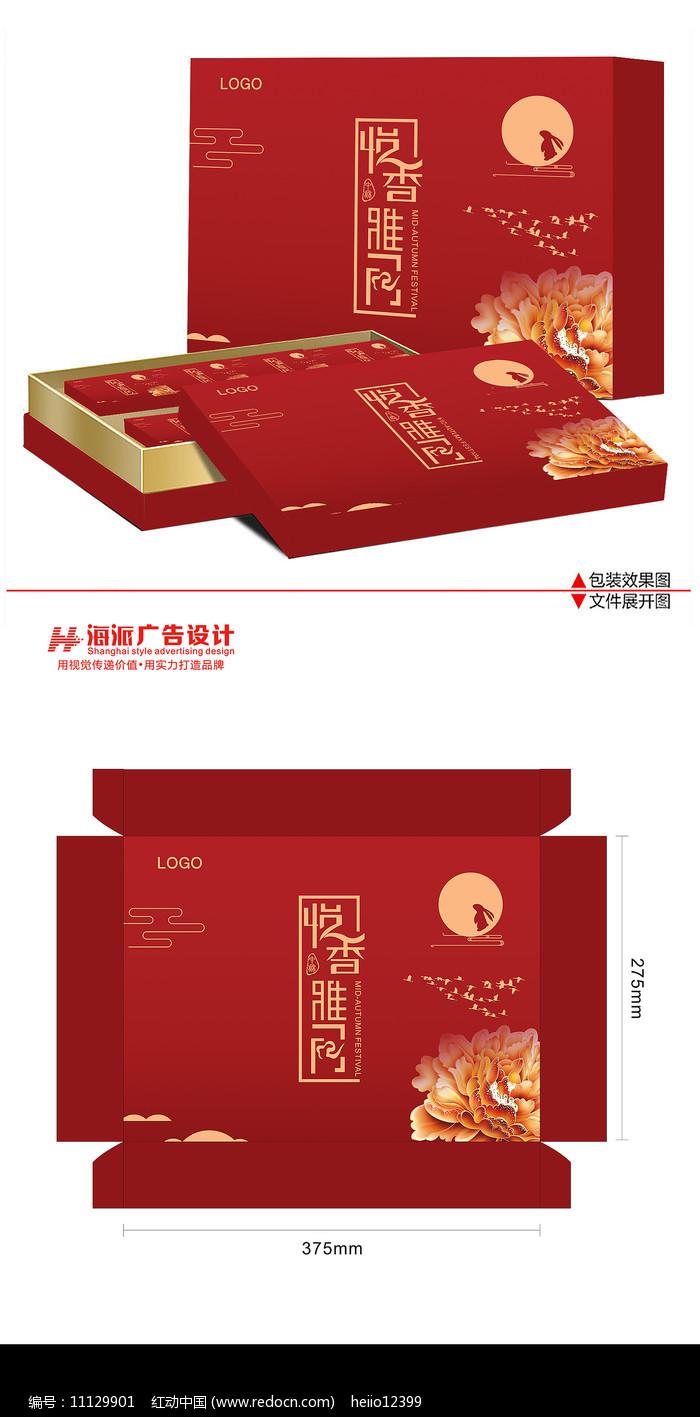 中国风中秋月饼包装盒设计图片