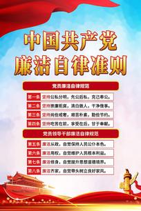 中国共产党廉洁自律准则海报模板