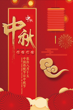 中秋创意红色海报