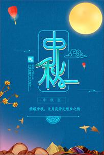 中秋蓝色宣传海报