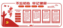 不忘初心牢记使命中国梦党建文化墙设计