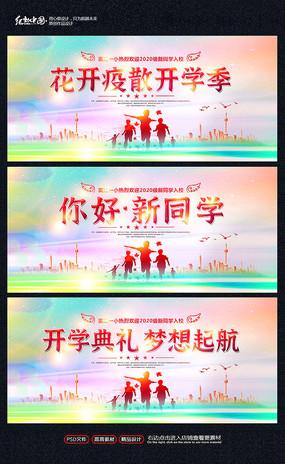 炫彩开学典礼背景板设计