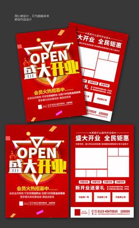 超市盛大開業宣傳單設計