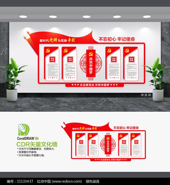 党员活动室党建文化墙图片图片