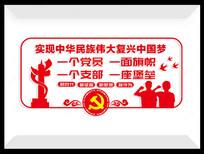 党支部宣传文化墙设计