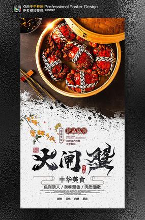 大闸蟹新品上市美食海报