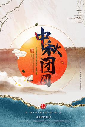 高端创意中国风中秋节海报
