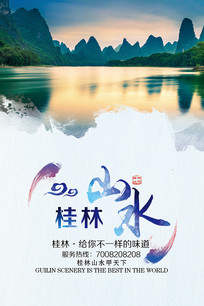 桂林山水旅游海报设计
