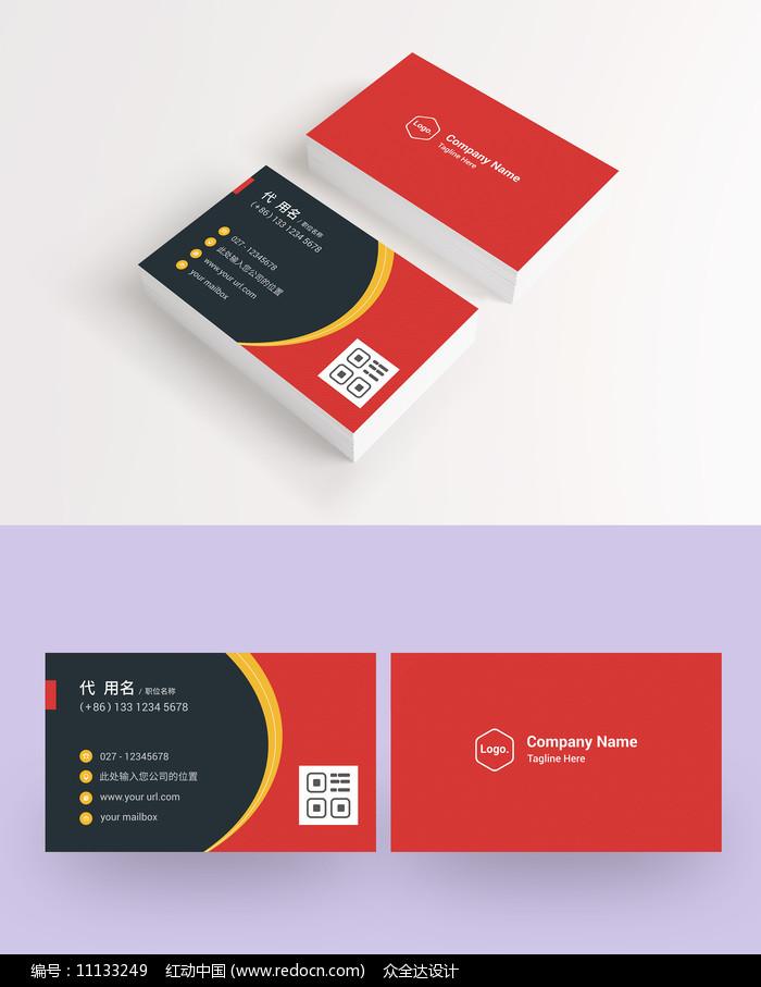 红色大气商务名片设计图片