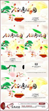 欢度中秋喜迎国庆双节海报设计