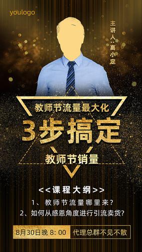 金牌讲师营销手机海报