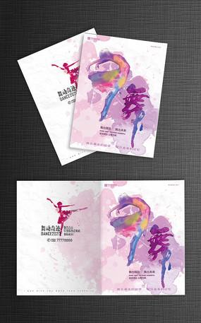 水彩舞蹈宣传册封面