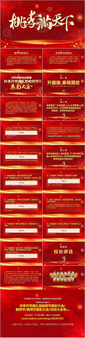 桃李满天下开学典礼暨教师节表彰大会PPT