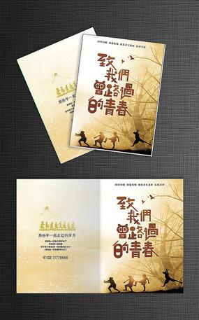 同学会画册封面设计