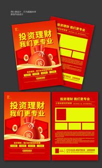 投资理财宣传单设计