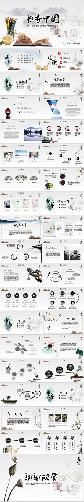 新古典书香中国读书笔记报告PPT
