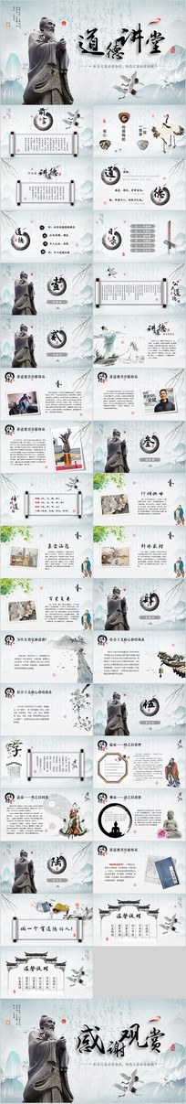 中国风水墨视频片头全文案道德讲堂培训课件PPT