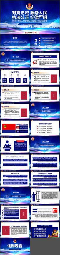 中国人民警察队伍授旗训词学习PPT