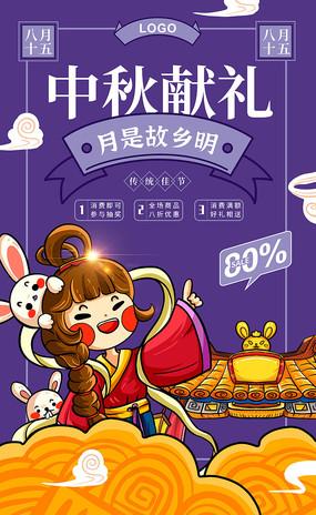 创意插画国潮中秋海报