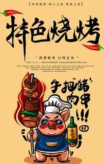 创意特色烧烤宣传海报