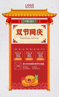 创意中国风国庆海报