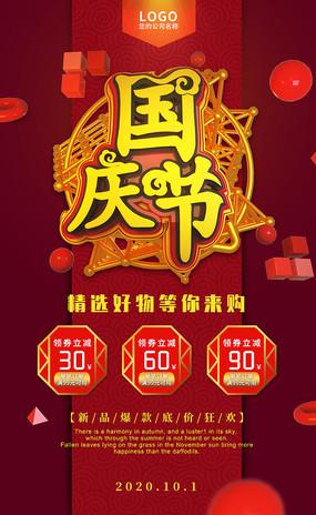 红色中国风促销海报