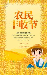 简约创意农民丰收节宣传海报设计