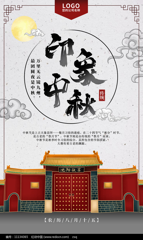 简约中国风中秋海报图片