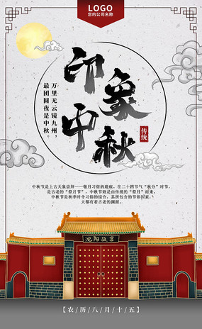 简约中国风中秋海报