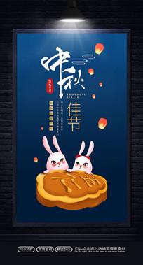 简约中秋节宣传海报设计