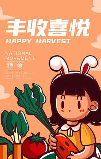 卡通可爱丰收喜悦丰收节宣传海报设计