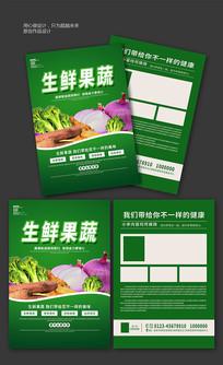 生鲜果蔬配送宣传单设计