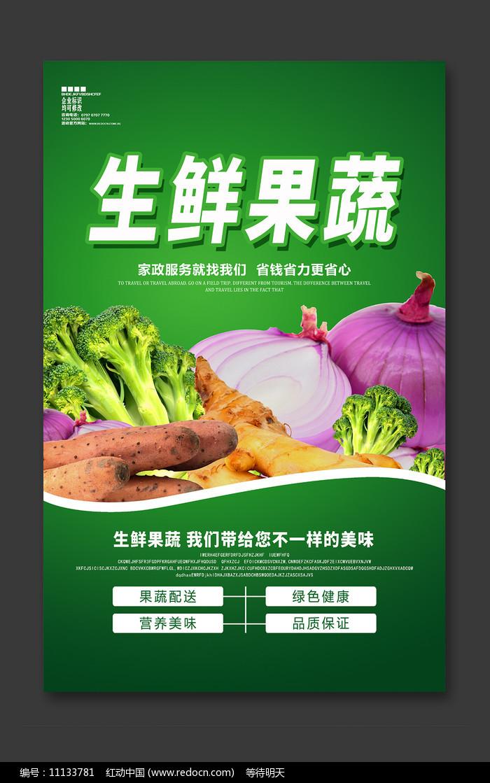 生鲜果蔬宣传海报设计图片