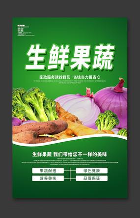 生鲜果蔬宣传海报设计