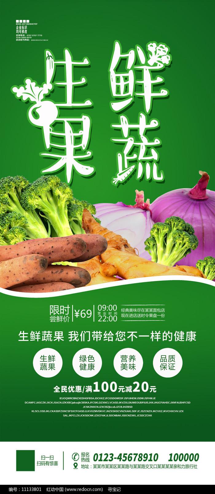 生鲜果蔬易拉宝展架设计图片