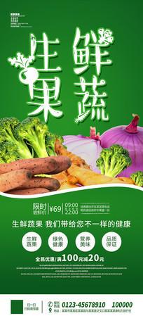生鲜果蔬易拉宝展架设计