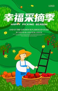 手绘创意果园采摘宣传海报设计