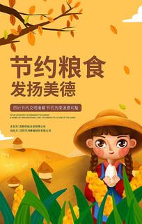 手绘创意节约粮食宣传海报设计
