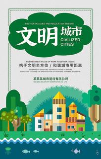 手绘创意文明城市公益宣传海报设计